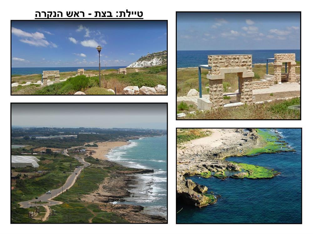 Beach Promenade  From Betzet to Rosh Hanikra