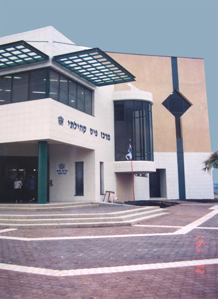 Sport Center Sde Eliyahu