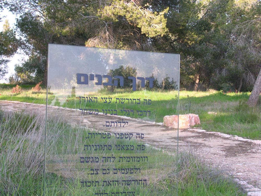 Beeri Memorial site