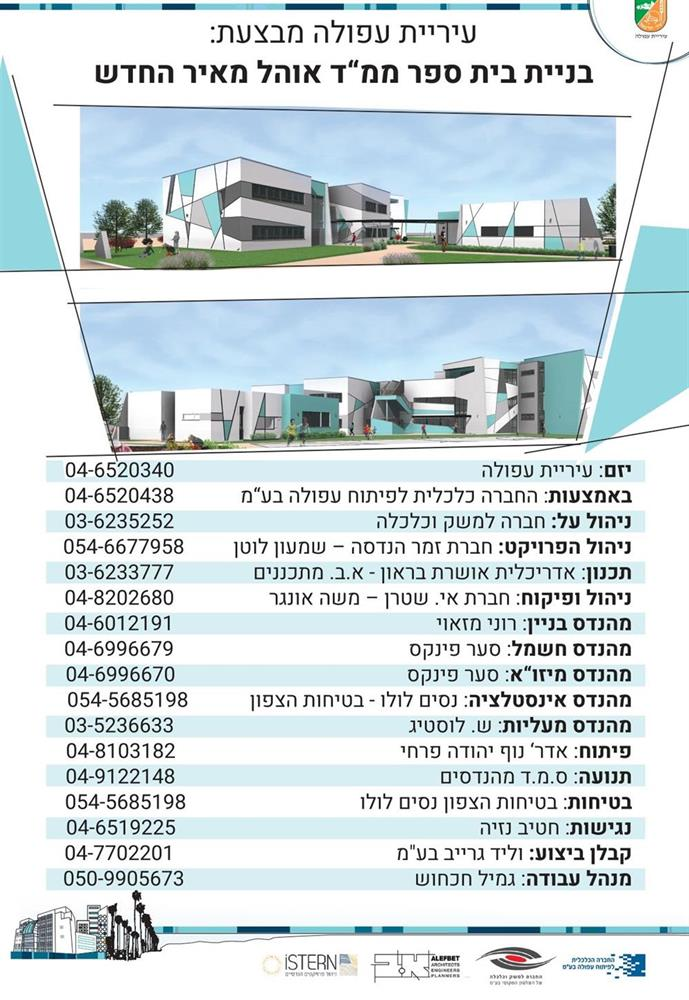 Ohel Meir School - Afula
