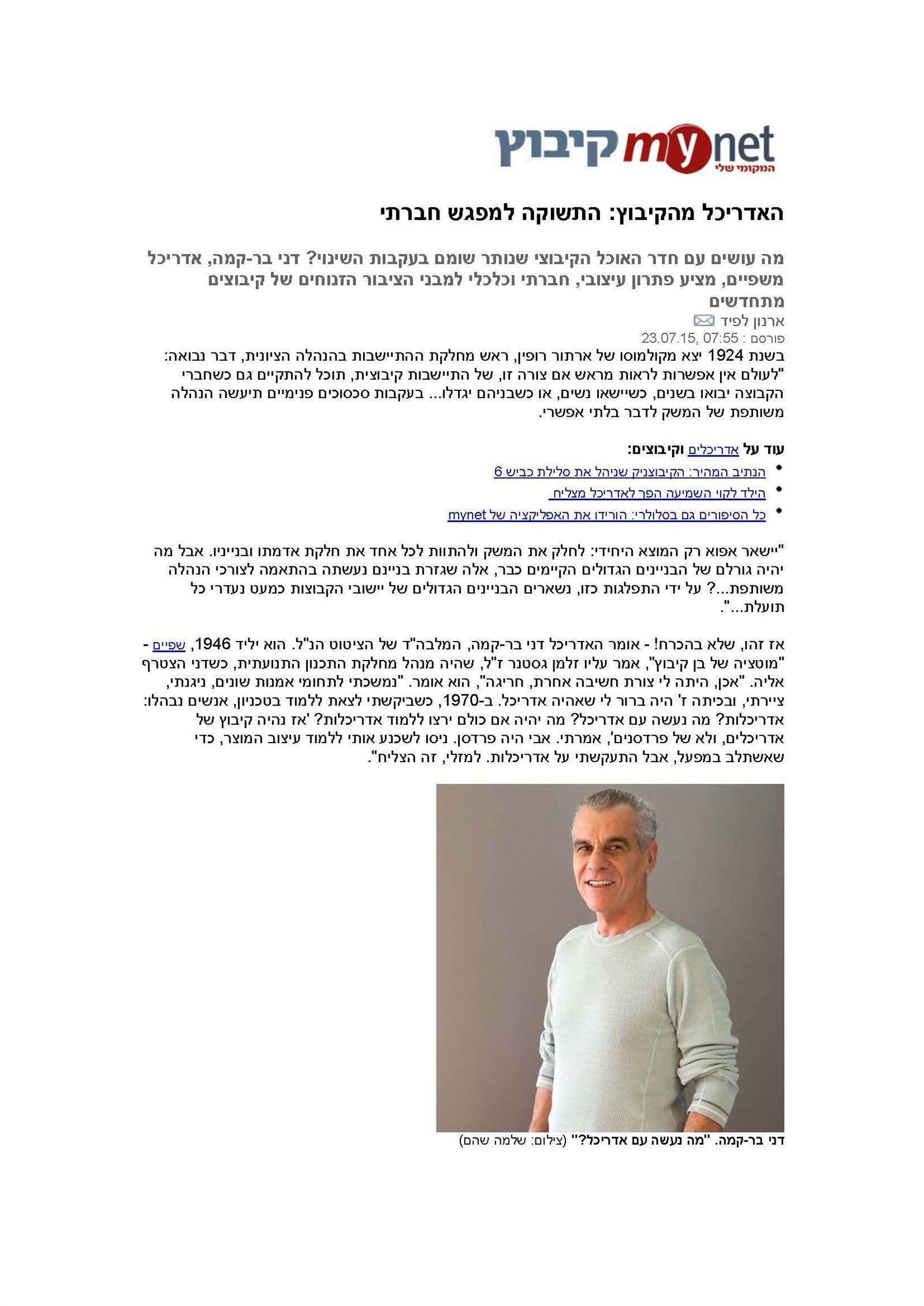 mynet kibbutz