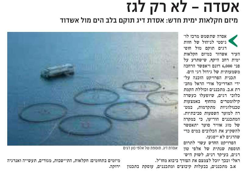 Fishing Rig Off Ashdod Shore Will Ease Depletion of Fish Stocks (hebrew)